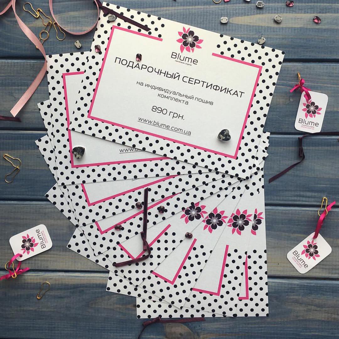 Подарочный сертификат магазин женского нижнего белья название для магазинов женского белья
