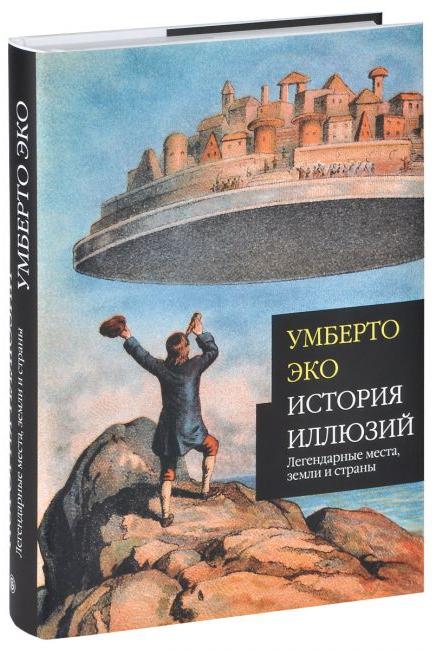 История иллюзий. Легендарные места, земли и страны Умберто Эко 978-5-387-01563-2