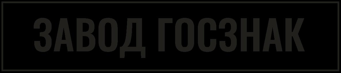 завод госзнак
