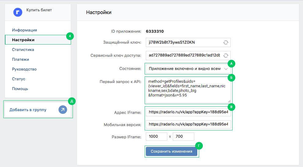 Инструкция по установке виджета Радарио в группу ВКонтакте