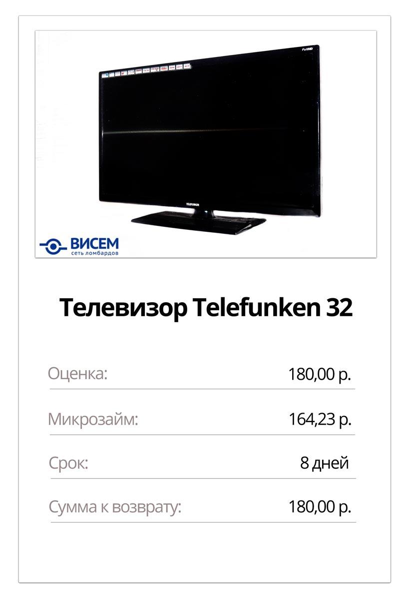 телевизор в залог
