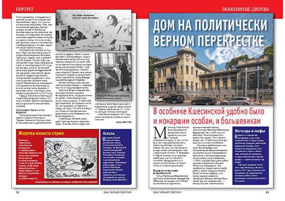 Дворец Кшесинской. История
