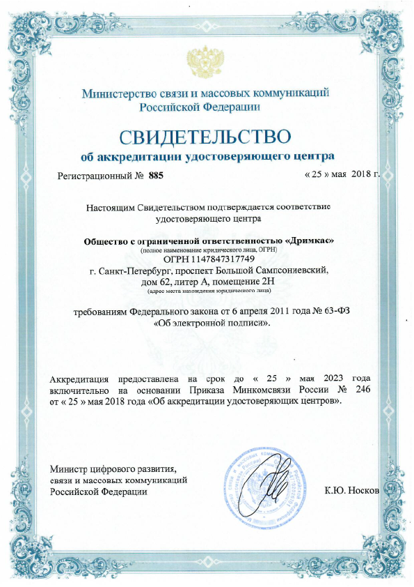 Лицензия Минкомсвязи