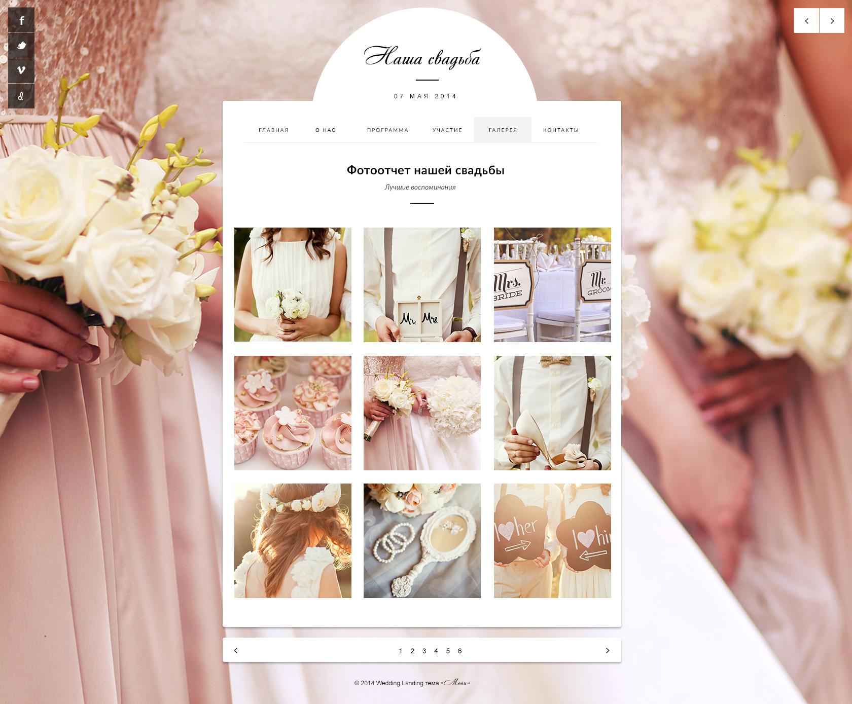 Создание свадебного сайта зао управляющая компания отель менеджмент сайт
