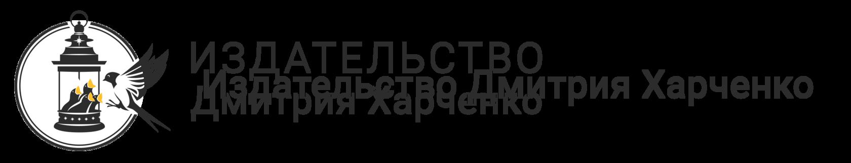 ИЗДАТЕЛЬСТВО ДМИТРИЯ ХАРЧЕНКО