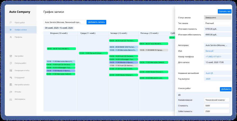 График записи в CRM системе для автосервисов с открытым редактированием заказа (видно данные пользователя и машины)