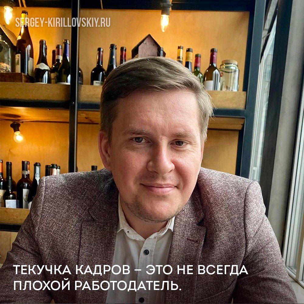 Текучка кадров, - это не всегда плохой работодатель. ubk-bd.ru
