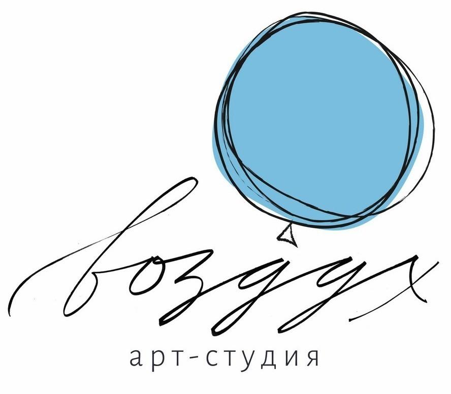 """Арт-студия """"Воздух"""""""