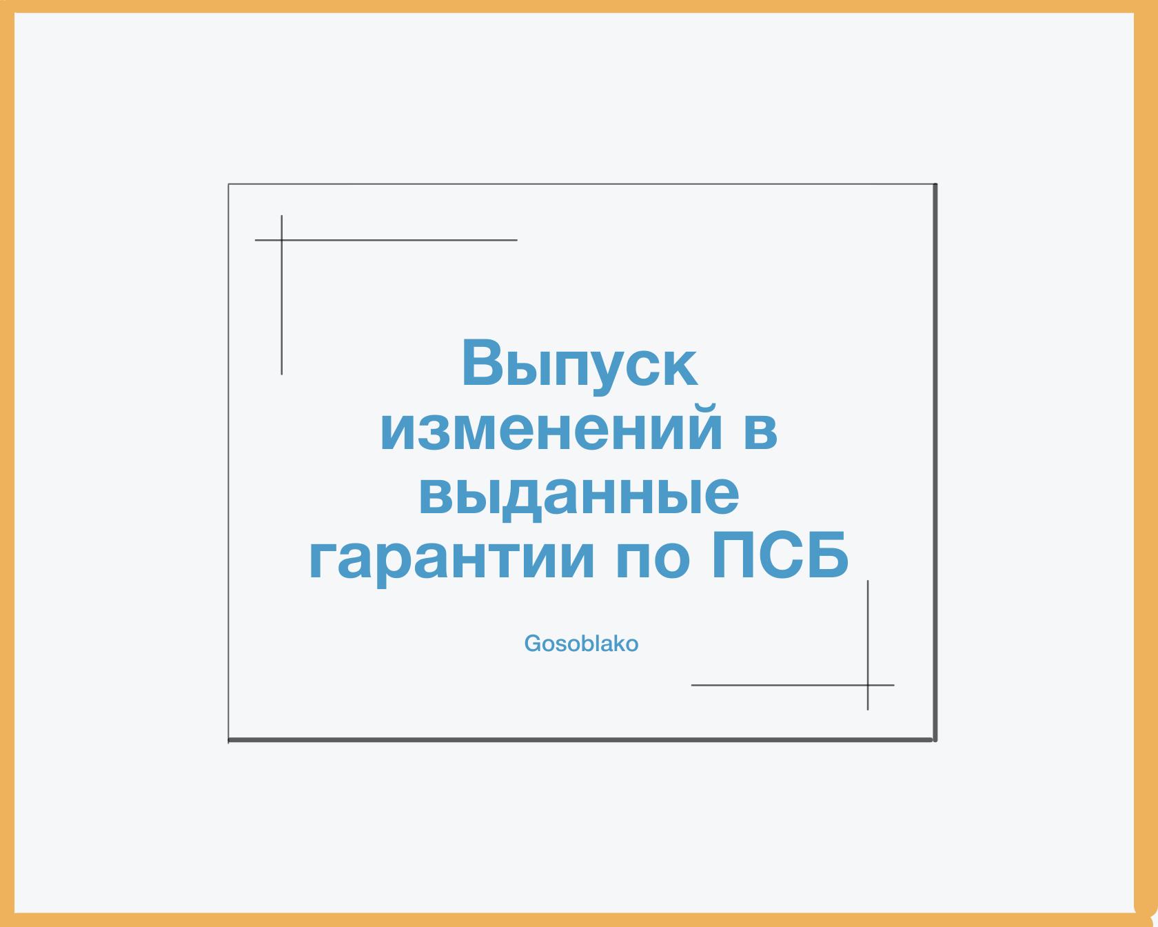 В Продукте ЭБГ ПСБ изменена процедура внесения изменений в Банковскую гарантию