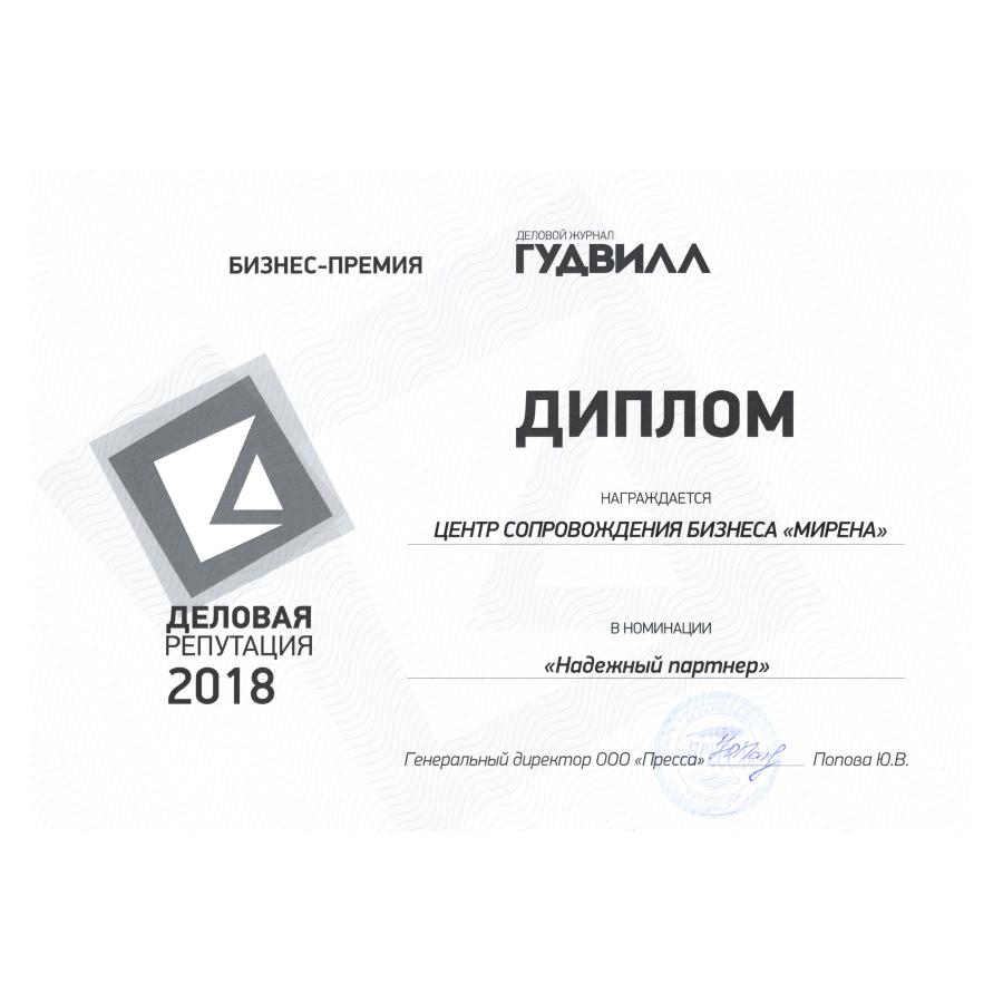 Деловая репутация<br />бизнес-премия 2018