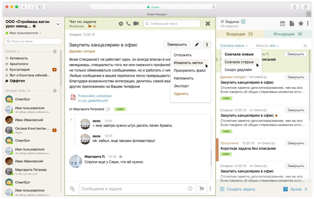 Внедрение типографической иерархии в макет | sobakapav.ru