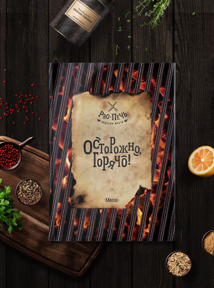 Пример меню ресторана «Pro Печь»