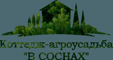 """Коттедж-агроусадьба """"В СОСНАХ"""""""