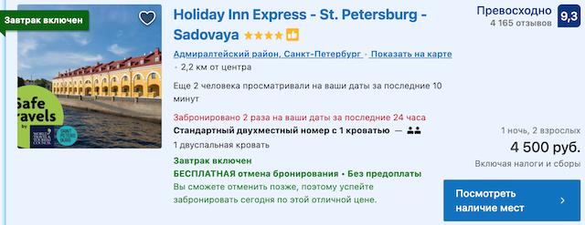 проживание в Петербурге