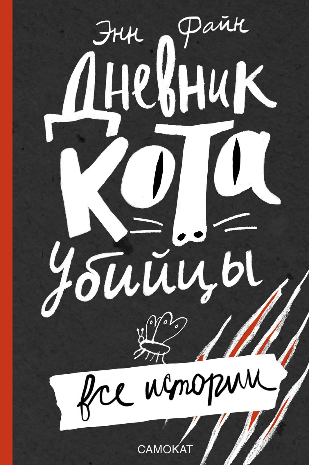 Дневник кота-убийцы. Все истории Файн Энн