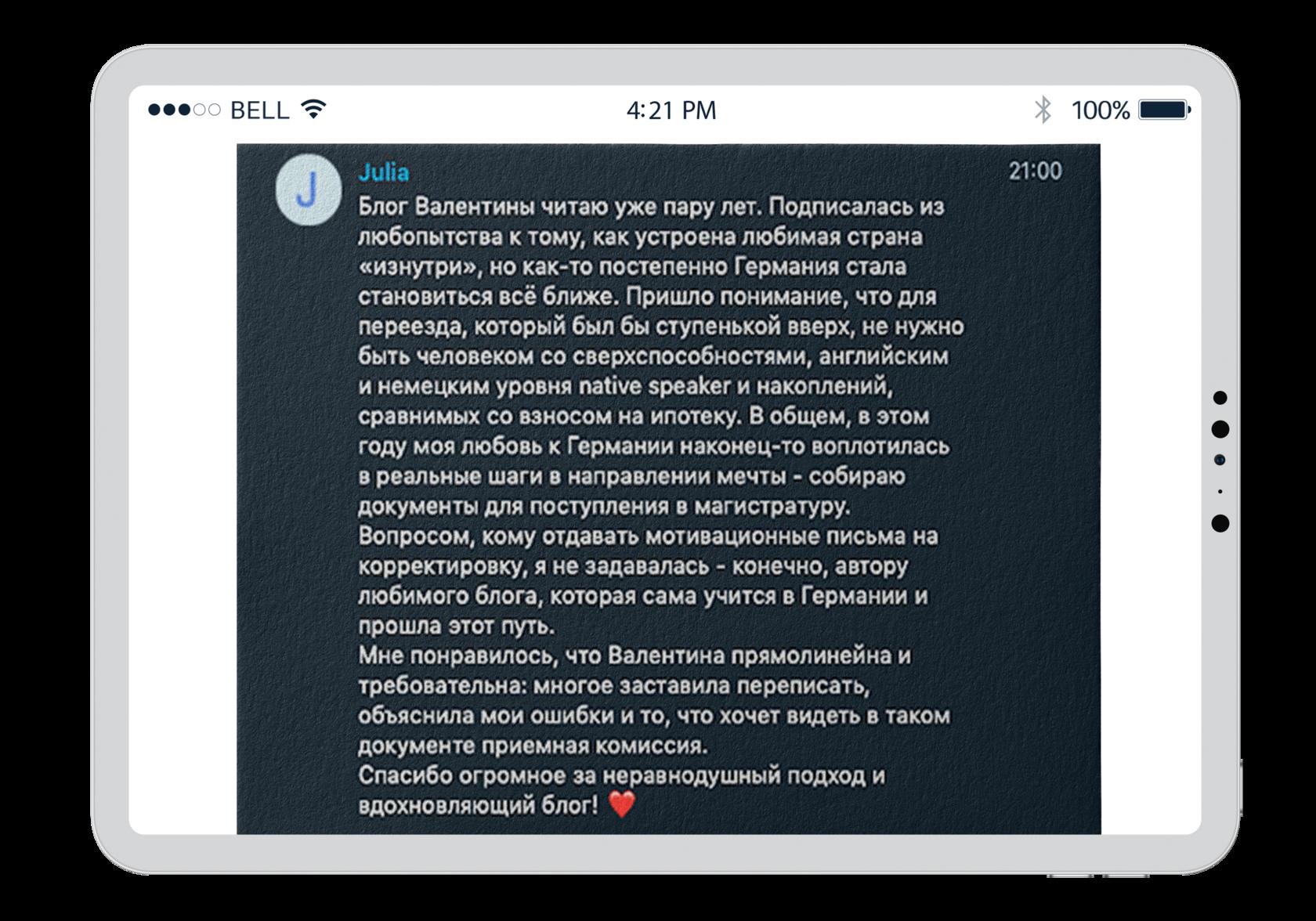 Отзыв Юлии на услуги Валентины