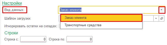 Скриншот 3. Выгрузка шаблона Заказ клиента