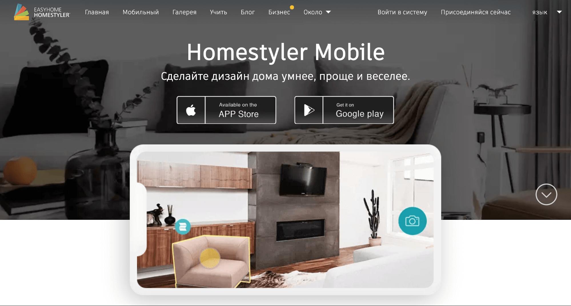 Сервис Homestyler