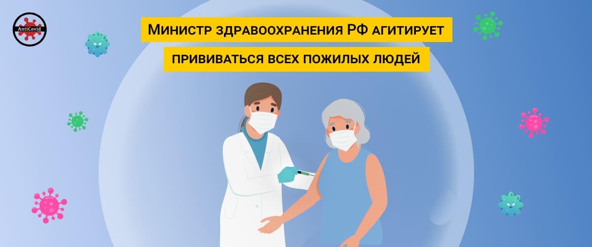 Министр здравоохранения РФ агитирует прививаться всех пожилых людей