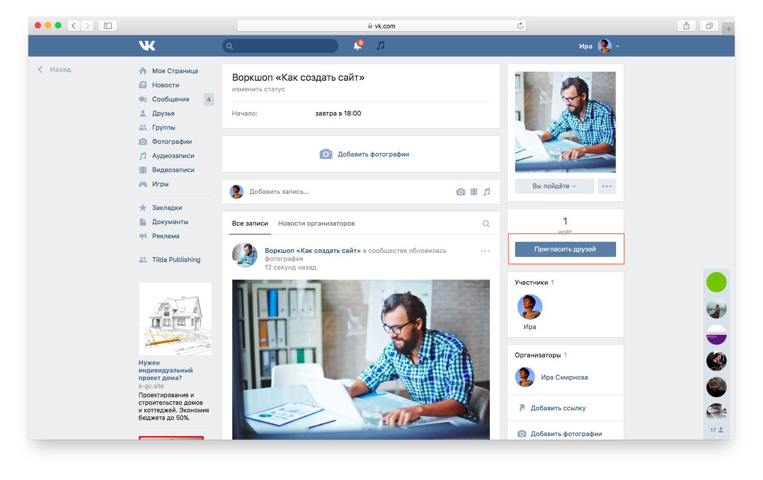 Занимаются рекламой таких сайтов основной функцией является 1 продвижение интернет продвижение сайта rodinalinkov