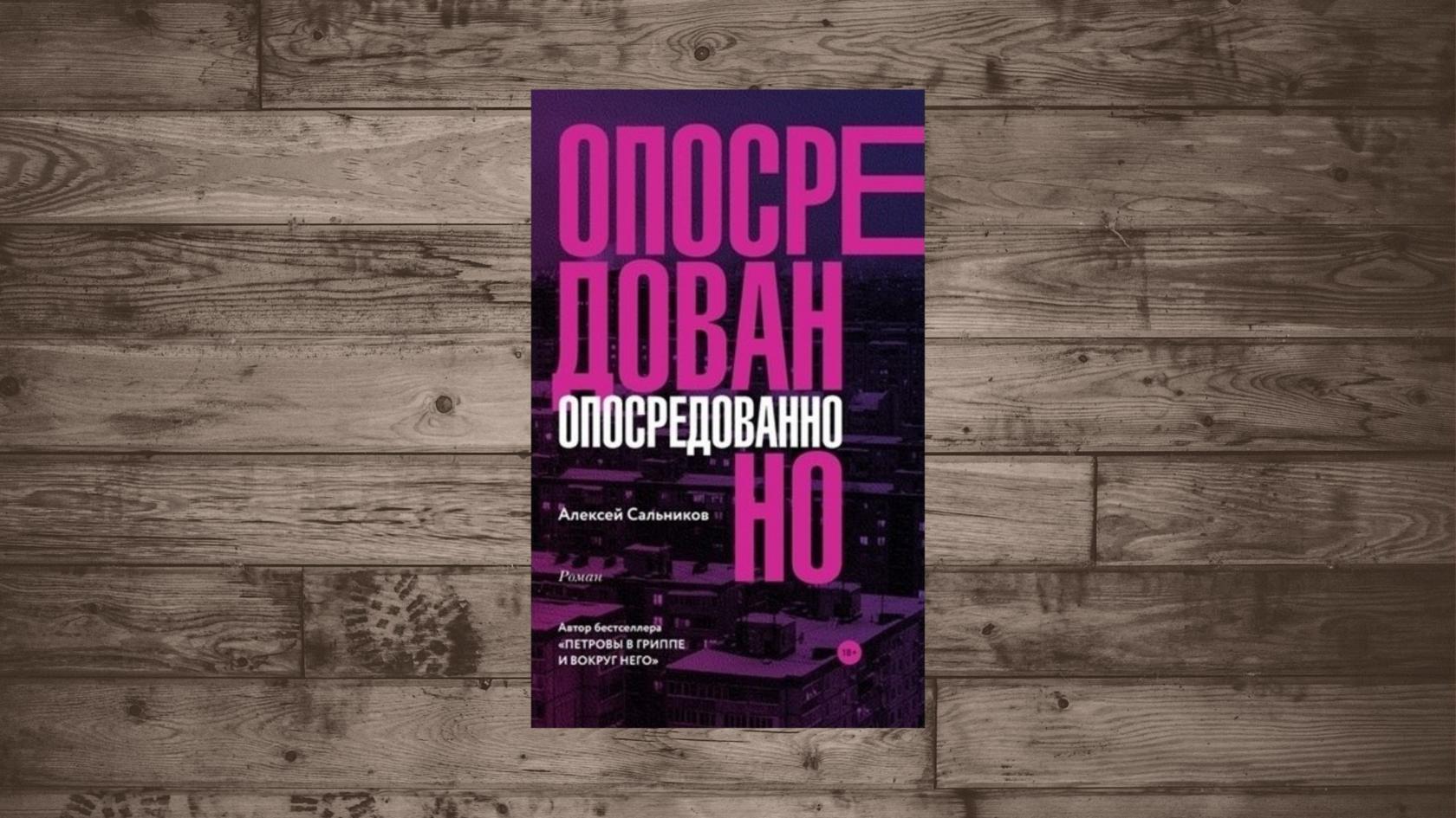 Купить книгу Опосредованно Алексей Сальников, АСТ, 978-5-17-113399-3