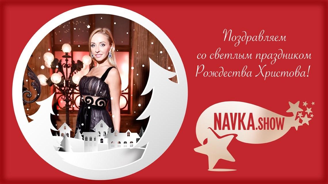 Navka Show