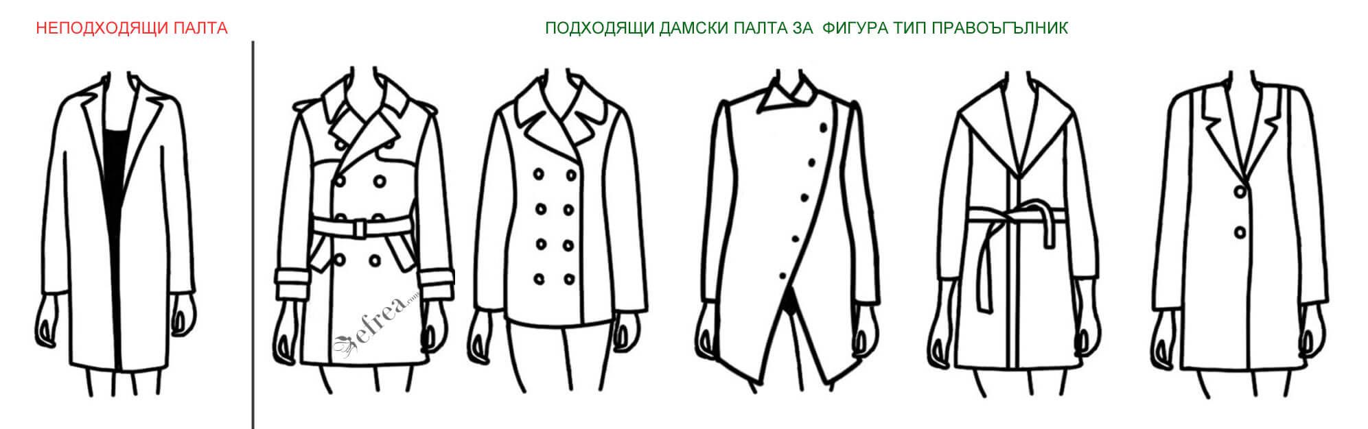Вижте кои са подходящите дамски палта за дами с фигура правоъгълник.