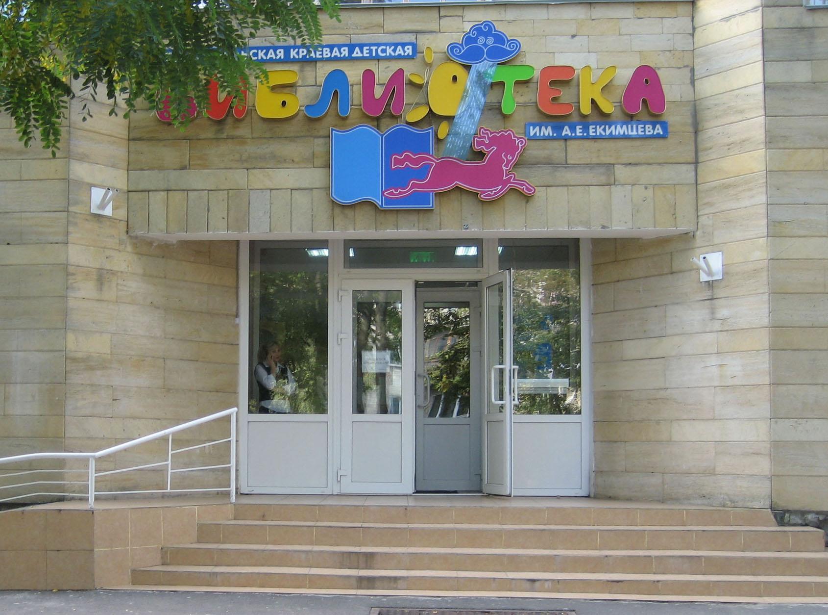 """ГБУК СК """"СКДБ им. А. Е. Екимцева"""" Ставрополь, ул. Мира, 382"""