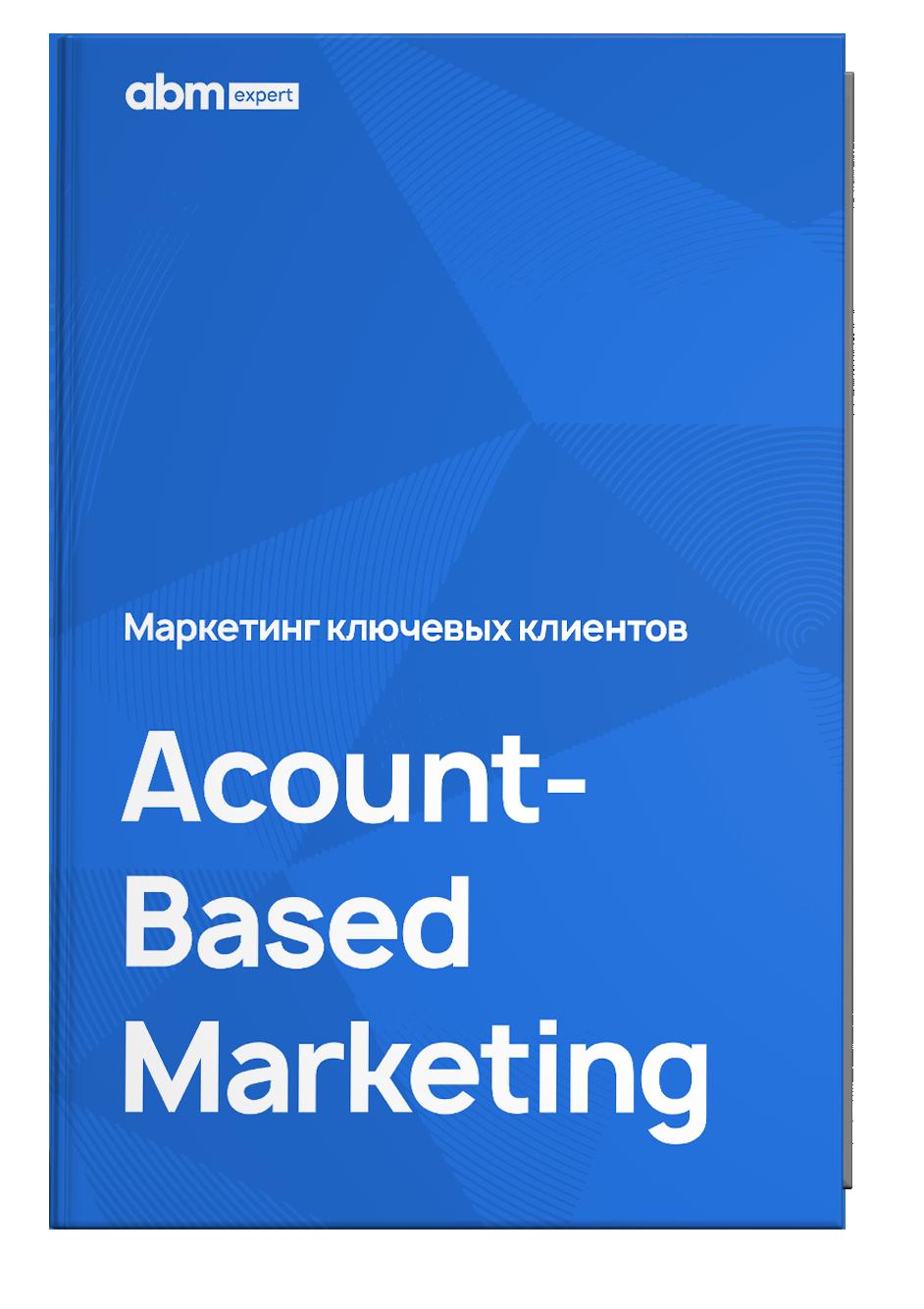 Книга account-based мarketing от ABM expert