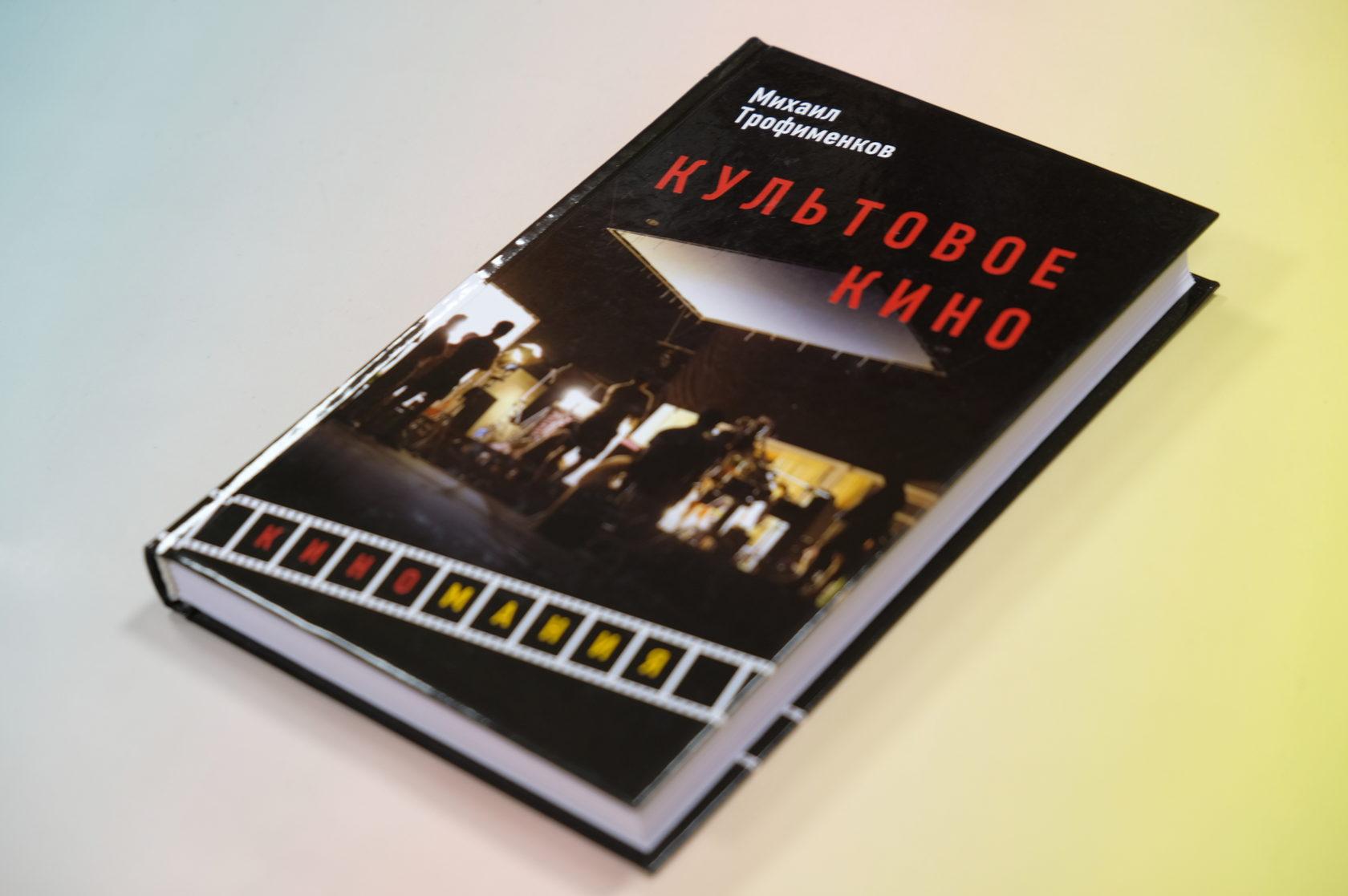 Михаил Трофименков «Культовое кино» , 978-5-04-097243-2