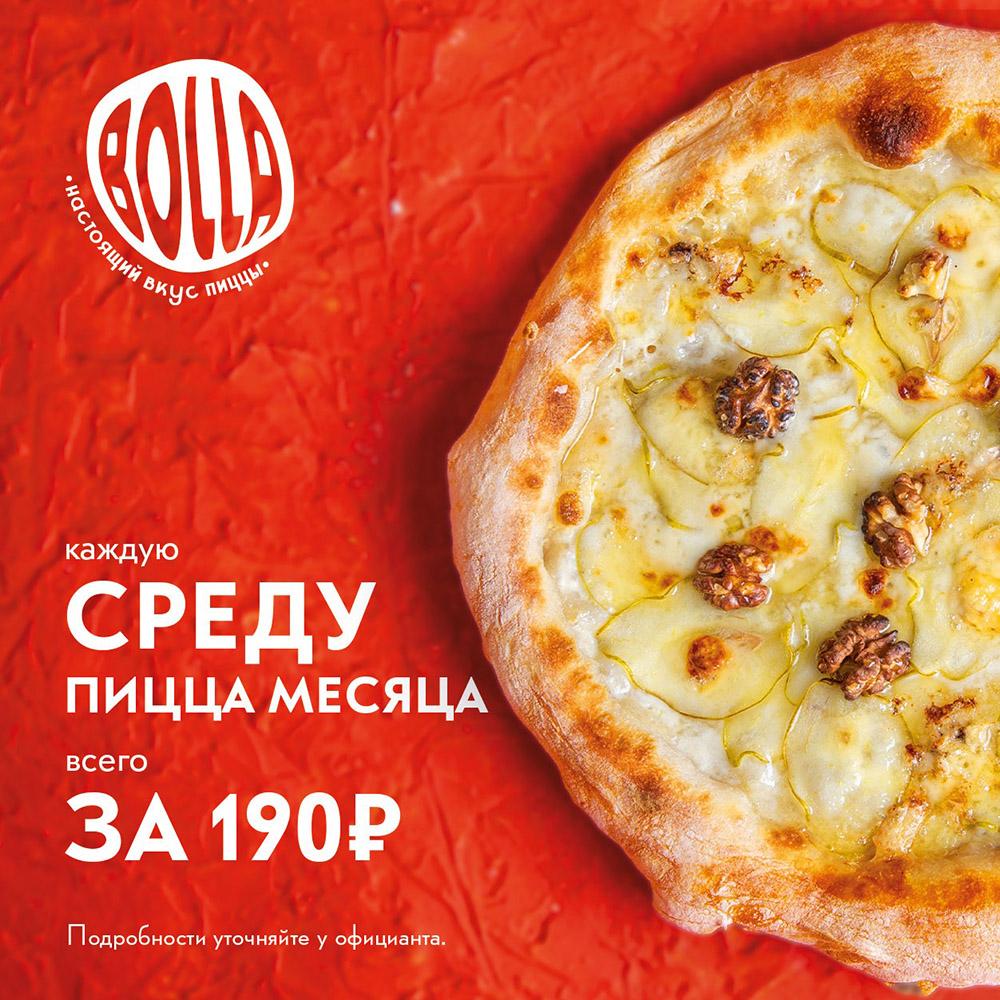 Пицца месяца за 199 рублей в Bolla