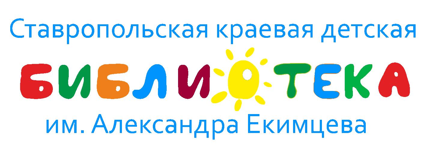 Ставропольская краевая детская библиотека им. А.Е. Екимцева
