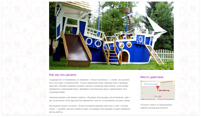 Там, где возможно, указывали адрес объекта. Вдруг некоторые заказчики, прежде чем обращаться вкомпанию, сперва захотят сперва посмотреть детскую площадку   SobakaPav.ru