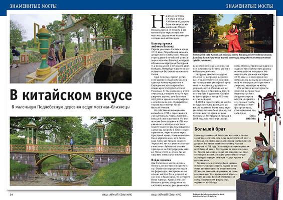 Китайские мостики в Александровском парке. История
