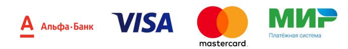 Оплата банковскими картами осуществляется через АО «АЛЬФА-БАНК». К оплате принимаются карты VISA, MasterCard, Платежная система «Мир»