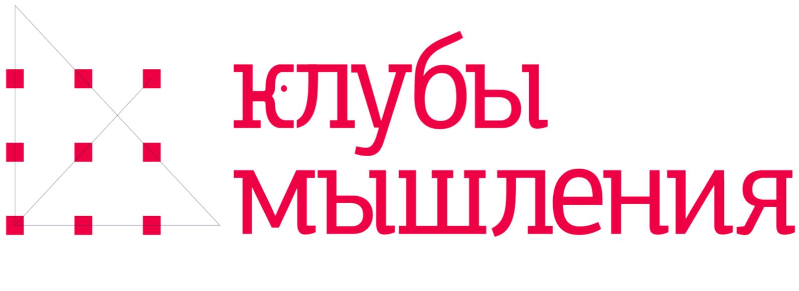 Клуб мышления москва айкон клуб москва