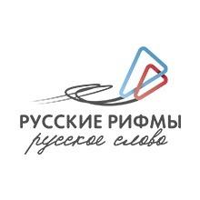 """Проект """"Русские рифмы, русское слово"""" от РОСКУЛЬТЦЕНТРА"""