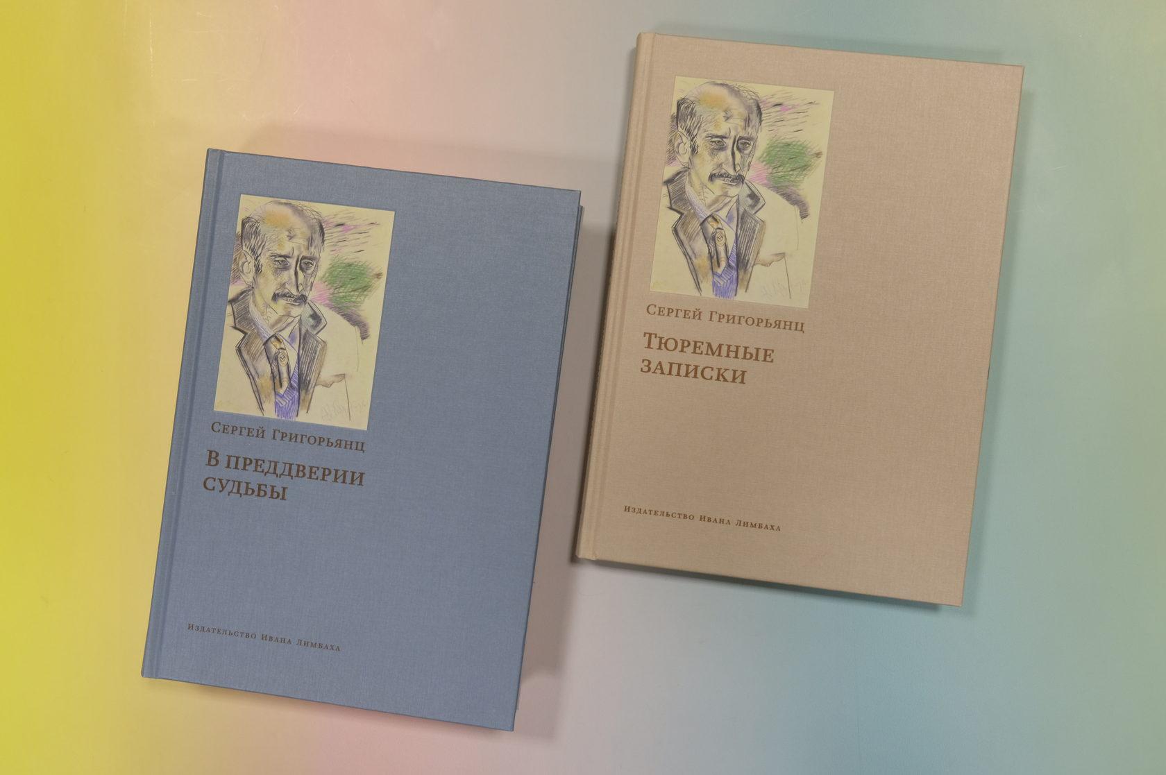 «Тюремные записки» и «В преддверии судьбы» Сергея Григорьянца