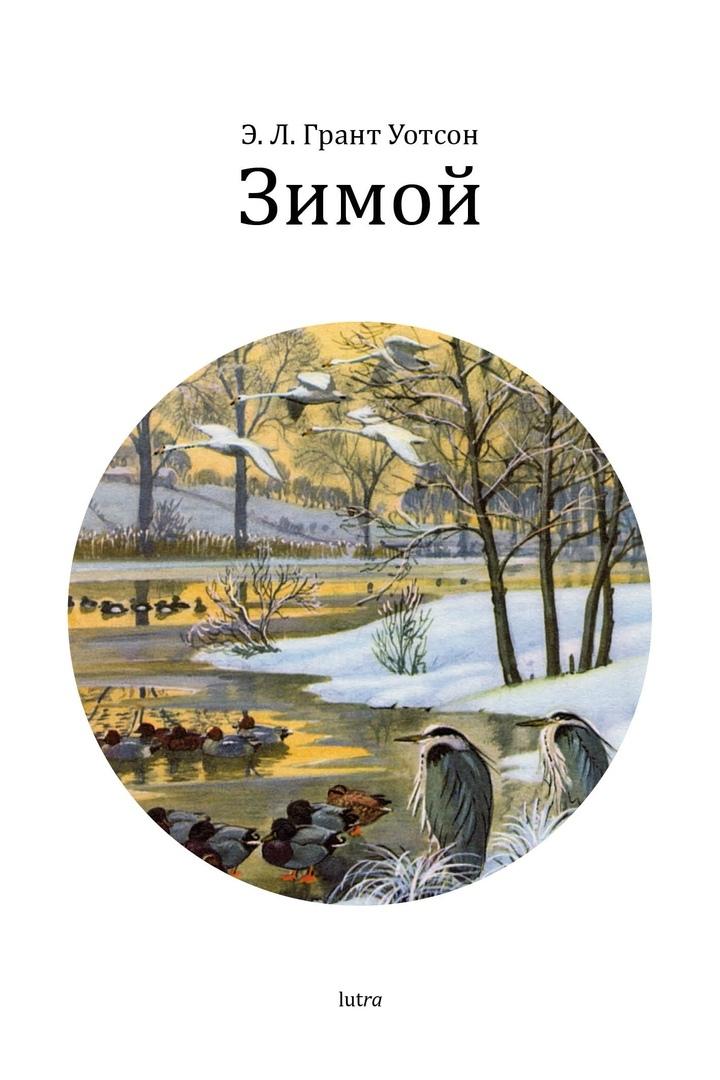 Э. Л. Грант Уотсон Зимой