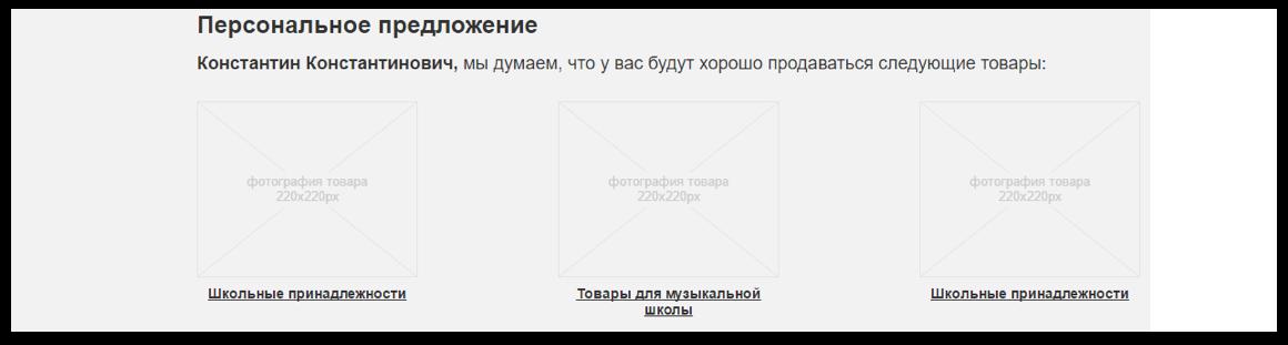 Персональное предложение товаров для продажи   SobakaPav.ru