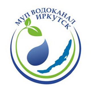 МУП «Водоканал» г. Иркутска