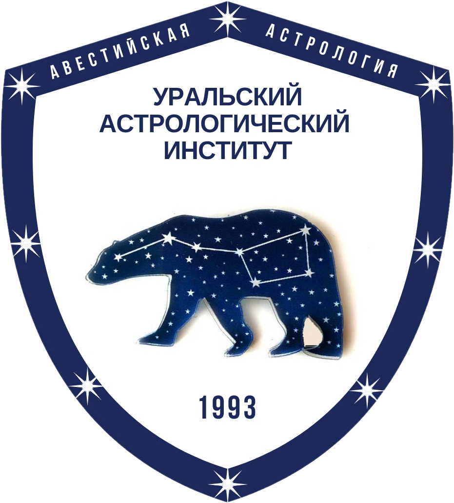 Уральский Астрологический Институт