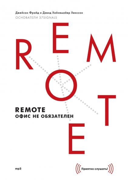 Remote. Офис не обязателен  Автор: Джейсон Фрайд и Дэвид Хайнемайер Хенссон