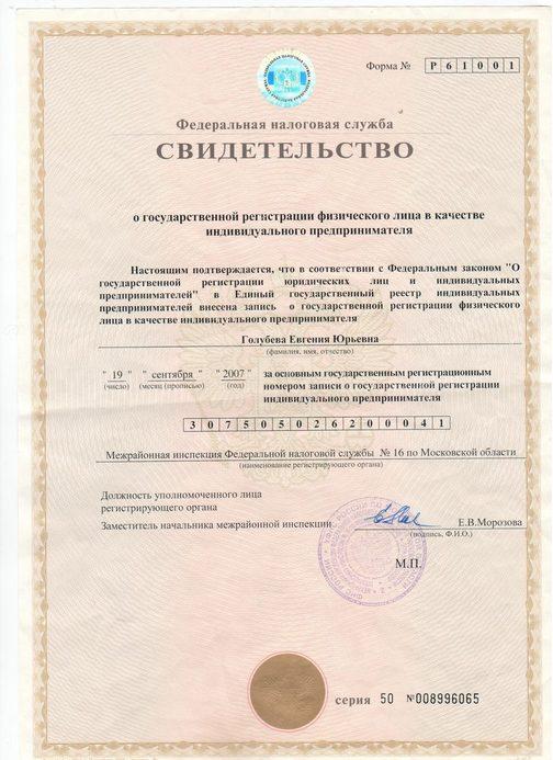 Регистрация ип во фрязино внесение ук при регистрации ооо