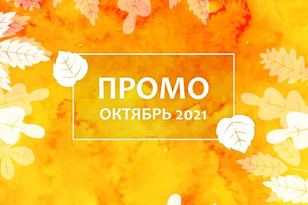 Приглашаем на акцию - ПРОМО ОКТЯБРЬ 2021