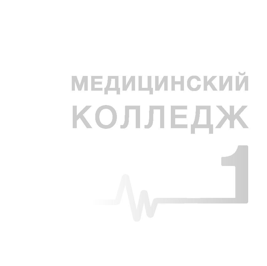 День открытых дверей Медицинского колледжа №1 города Москвы