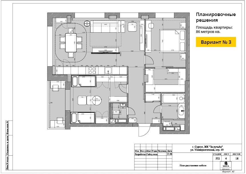 План перепланировки и расстановки мебели, вариант №3