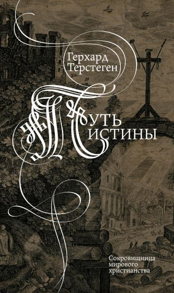 Герхард Терстеген «Путь истины»
