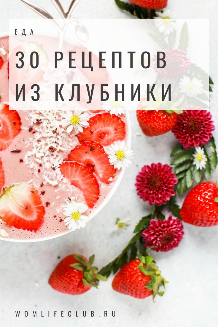 Народные рецепты красоты из клубники
