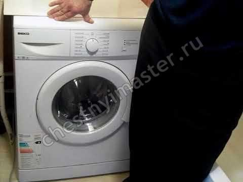 Ремонт стиральных машин BEKO на дому